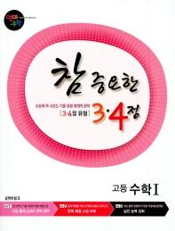 연마수학 참 중요한 3.4점 고등 수학1(2020)