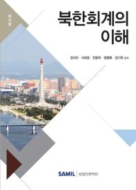 북한회계의 이해(2019)