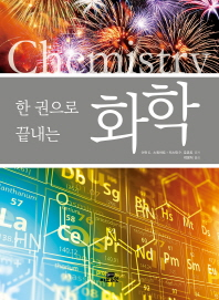 한권으로 끝내는 화학