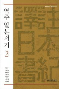 역주 일본서기. 2