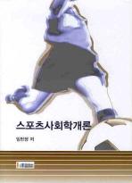 스포츠사회학개론