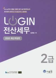 Login 전산세무 2급(2020)