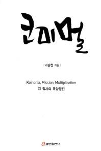 코미멀: 김 집사의 목양행전