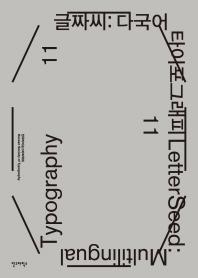 글짜씨. 11 : 다국어 타이포그래피