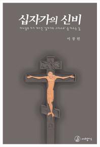 십자가의 신비