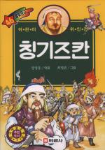 칭기즈칸(별빛문고 46)