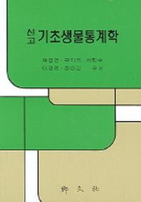 기초생물통계학(신고)