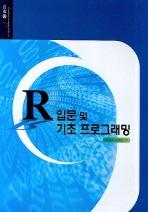 R 입문 및 기초 프로그래밍