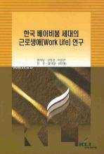 한국 베이비붐 세대의 근로생애 연구
