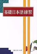 기초일본어연습