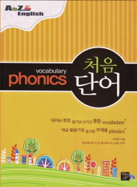 A to Z English phonics 처음단어