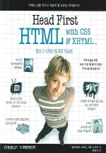 HEAD FIRST HTML WITH CSS & XHTMIL(웹 2.0시대의 웹표준 학습법)