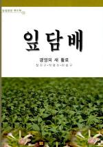 잎담배(경영의새활로)