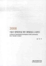 서울시 생태관광을 위한 생태탐방로 조성연구 (2008)