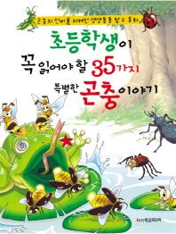 초등학생이 꼭 읽어야 할 35가지 특별한 곤충이야기