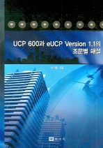 UCP 600과 EUCP VERSION 1.1의 조문별 해설