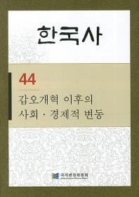 한국사. 44: 갑오개혁 이후의 사회 경제적 변동