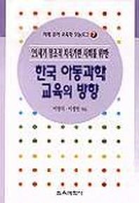 한국 아동과학 교육의 방향(21세기창조적지식기반사회를위한)(미래유아교육