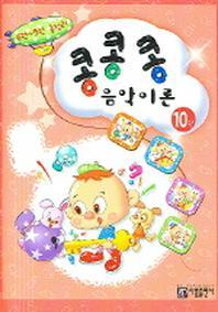 콩콩콩 음악이론 10