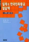 일제의 한국민족종교 말살책(종교사회총서 1)