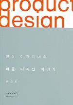 현장 디자이너의 제품 디자인 이야기