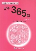 단주 365일(상)
