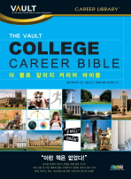 THE VAULT COLLEGE CAREER BIBLE(더 볼트 칼리지 커리어 바이블)