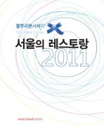 서울의 레스토랑 2011(블루리본 서베이)
