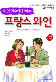 와인 한손에 잡히는 프랑스 와인