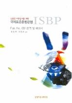 신용장 서류심사를 위한 국제표준은행관행 ISBP