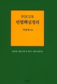 Focus 민법핵심정리