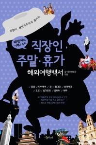 짬짬이 배짱두둑하게 즐기는 직장인 주말 휴가 해외여행백서