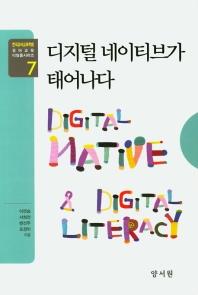 디지털 네이티브가 태어나다