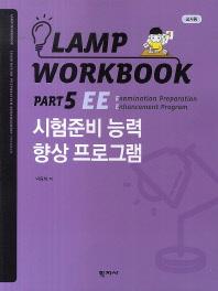 Lamp Workbook Part 5 EE: 시험준비 능력 향상 프로그램(교사용)