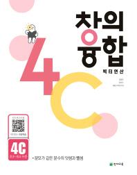 창의융합 빅터연산 4C(초3~초4 수준)(2021)