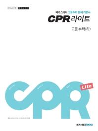 메가스터디 CPR 라이트 고등 수학(하) 문제 기본서(2021)