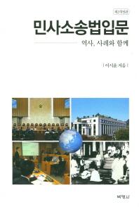 민사소송법입문: 역사 사례와 함께