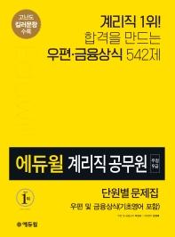 에듀윌 우편 및 금융상식(기초영어 포함) 단원별 문제집(우정 9급 계리직 공무원)