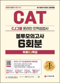 2021 하반기 All New CAT CJ그룹 인적성검사 봉투모의고사 6회분+무료CJ특강
