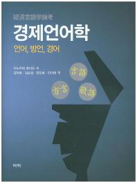 경제언어학