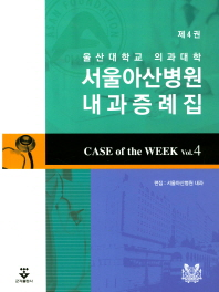 Case of the Week. 4: 울산대학교 의과대학 서울아산병원 내과 증례집