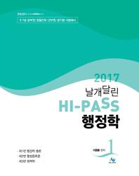 날개달린 Hi-Pass 행정학(2017)(인터넷전용상품)