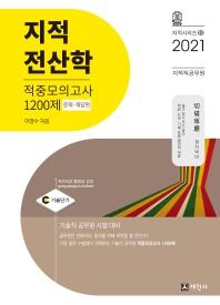 지적전산학 적중모의고사 1200제(문제편+해답편) 지적직공무원 (2021)