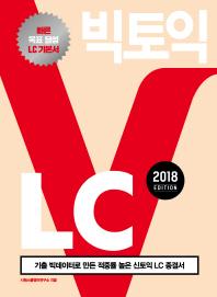 시원스쿨랩 빅토익 LC(2018)