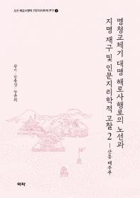 명청교체기 대명 해로사행로의 노선과 지명 재구 및 인문지리학적 고찰. 2: 산동 래주부
