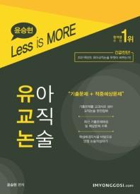 Less is more 윤승현 유아교직논술(2021)