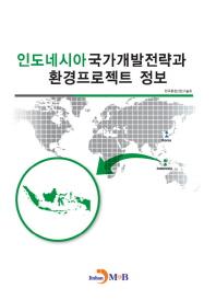 인도네시아 국가개발전략과 환경프로젝트 정보