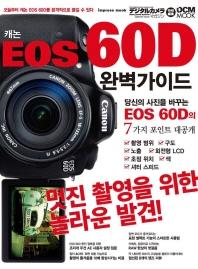 캐논 EOS 60D 완벽가이드