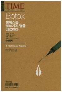 Botox(보톡스)