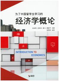 중국유학생을 위한 경제학개론